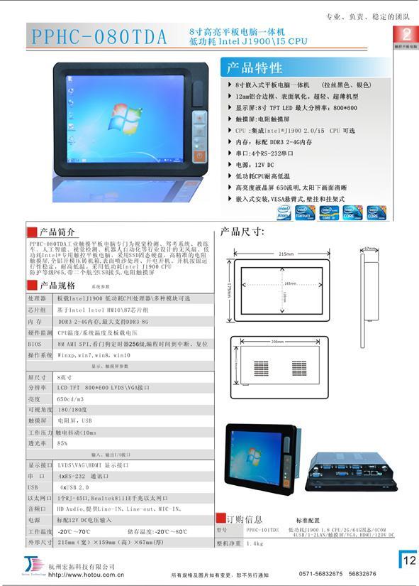 PPHC-080TDA.jpg