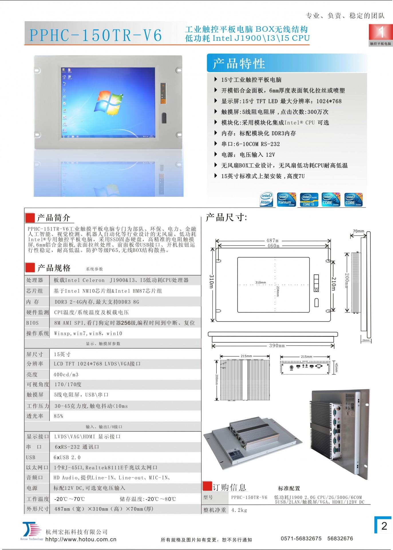 PPHC-150TR-V6.jpg