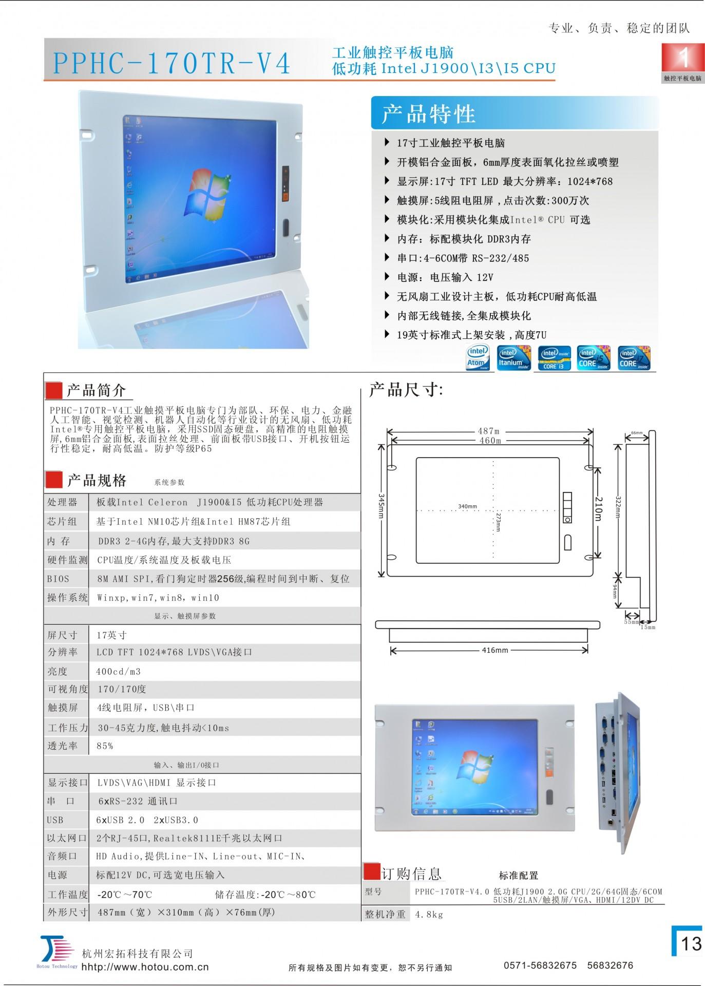 PPHC-170TR-V4.jpg
